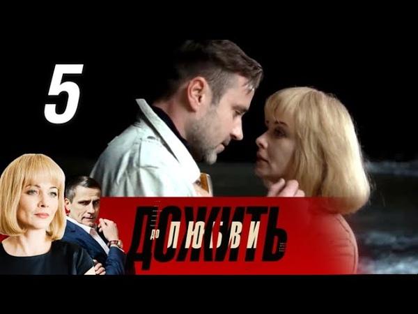 Дожить до любви. 5 часть (2018) Мелодрама @ Русские сериалы