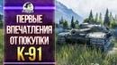 K-91 - ПЕРВЫЕ ВПЕЧАТЛЕНИЯ ОТ САМОГО СКОРОСТРЕЛЬНОГО СТ-10! swot-vod