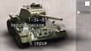 5 серия - Сборка модели Т-34-85, Eaglemoss , 1/16. Build of T-34-85, Eaglemoss, 1/16
