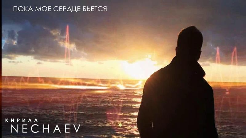 Кирилл Нечаев - Пока мое сердце бьется