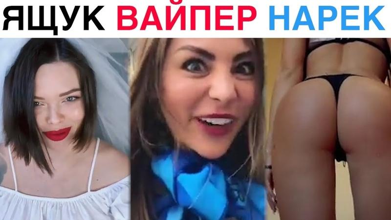 ЛУЧШИЕ НОВЫЕ ВАЙНЫ 2019   Подборка Вайнов Ника Вайпер Нарек Араикович Натали Ящук