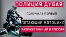 Полиция Дубая получила летающий мотоцикл, разработанный в России (Руслан Осташко)