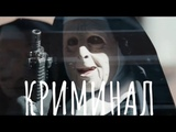 Miyagi &amp Эндшпиль - КРИМИНАЛ (KRIMINAL) 2018
