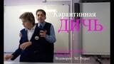 КАРАНТИННАЯ ДИЧЬ - Васильев Андрей (feat. Аня, Андрей, Лиза, Света, Артём)