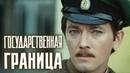 Государственная граница Фильм 1 Мы наш мы новый 1 серия 1980 Золотая коллекция