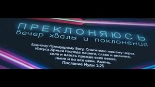 ПРЕКЛОНЯЮСЬ 10.08.18