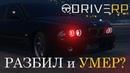 Разбил BMW! Лучший сервер с модпаком GTA5RP | DRIVE RP | RAGE MP