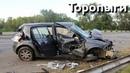 Неугомонные Авто Засранцы Торопыги и Водятлы 80 уровня