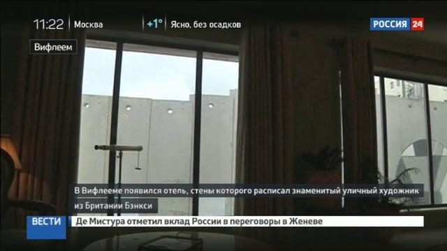 Новости на Россия 24 • Бэнкси открыл отель на границе Израиля и Палестины