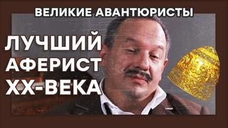 Шепсель Гохман  ОБМАНУЛ ЛУВР  АФЕРА ВЕКА  ВЕЛИКИЕ АВАНТЮРИСТЫ  Криминальный сериал