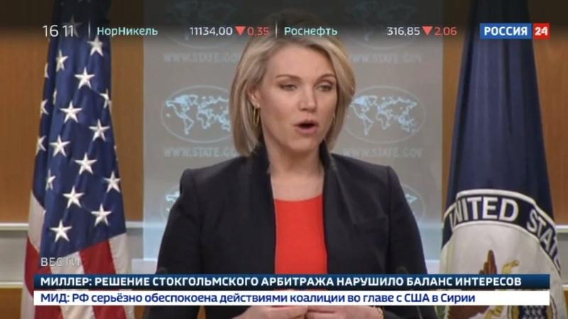 Новости на Россия 24 • Захарова отреагировала на притеснения Госдепа: американцам выделят спецместа