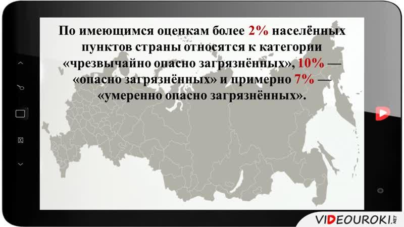 27. ПДК загрязняющих веществ. Характеристика экологической обстановки в России
