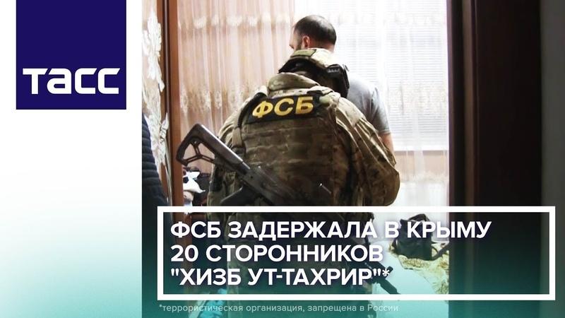 ФСБ задержала в Крыму 20 сторонников Хизб ут-Тахрир*