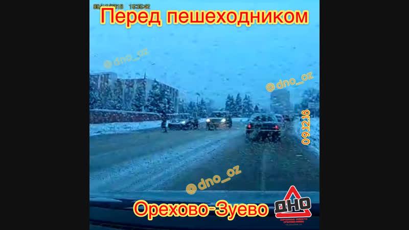 ДТП Орехово-Зуево сбили пешехода! 09.12.18