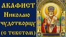 Акафист Николаю Чудотворцу Молитва с текстом и иконами