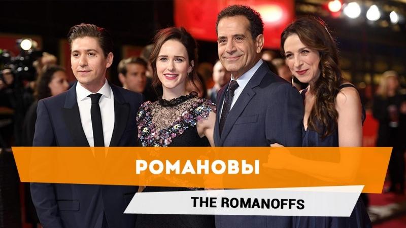 Романовы   The Romanoffs - Русский трейлер сериала [2018] » Freewka.com - Смотреть онлайн в хорощем качестве