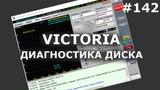 VICTORIA 4.47 - ИНСТРУКЦИЯ по ПРОВЕРКЕ ДИСКА И ИСПРАВЛЕНИЮ БИТЫХ СЕКТОРОВ