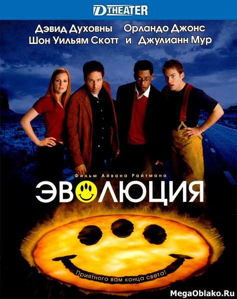Эволюция / Evolution (2001/D-Theater/D-TheaterRip)