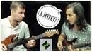 Проблемы гитаристов - Урок с Антоном Опариным постановка рук, вибрато, бенды