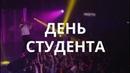Большой День Студента в Известия Hall