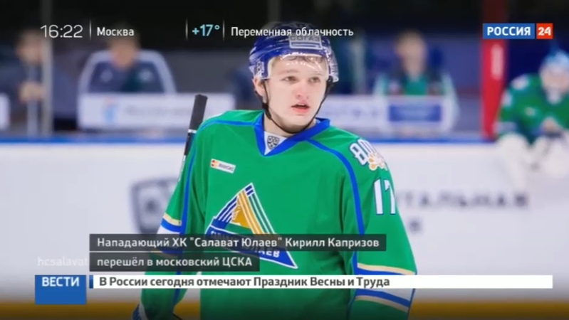 Новости на Россия 24 • Хоккей. Капризов стал столичным армейцем