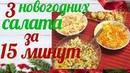 🎄 3 салата за 15 минут 🎄 Быстрые и простые новогодние салаты 🍾 Рецепты.