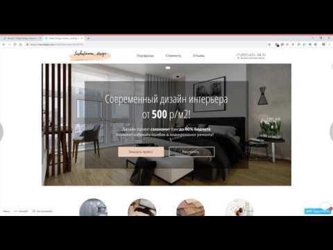 Screencast Maket Design Interior Landing Page