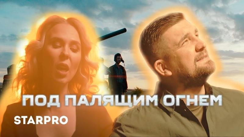 Баста ft. Пелагея - Под палящим огнем (OST Т-34)