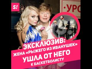 Жена Андрея Григорьева-Апполонова ушла от него к баскетболисту