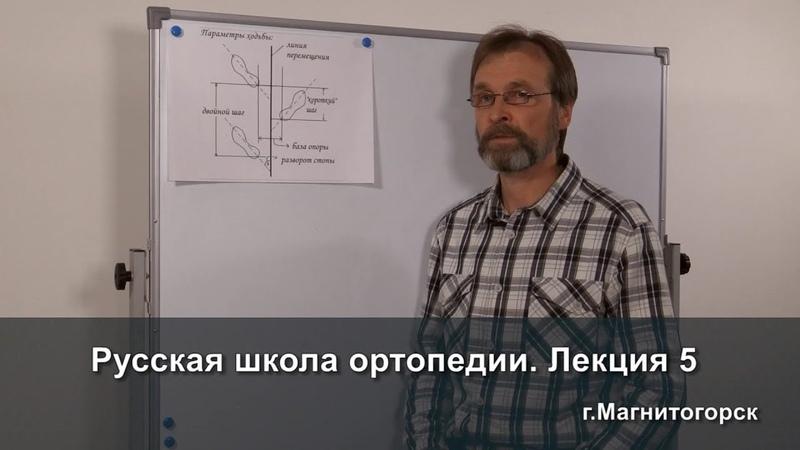 Русская школа ортопедии Лекция 5