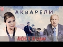 Акварели (2018) / ТРЕЙЛЕР / Анонс 9,10,11,12,13,14,15,16 серии