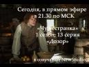 Чужестранка 1x13