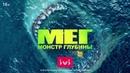 Мег Монстр глубины - смотрите на ivi