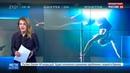 Новости на Россия 24 • В Ставрополе разгорается скандал из-за крутящихся на шесте детей