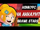 КонкурсНа аккаунт brawl stars