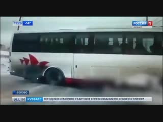 Видео момента ДТП в Кузбассе школьница ... автобуса (480p).mp4