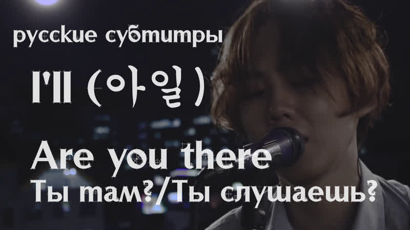 [RUS SUB] I'll (아일) - ARE YOU THERE [live ver] (Hoony; русские субтитры)