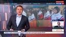 Новости на Россия 24 • Хоккеистки КНДР прибыли в Южную Корею для совместных тренировок