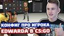 КОНФИГ EDWARDA В КС ГО - ЛУЧШИЙ КОНФИГ! ОБЗОР В CSGO
