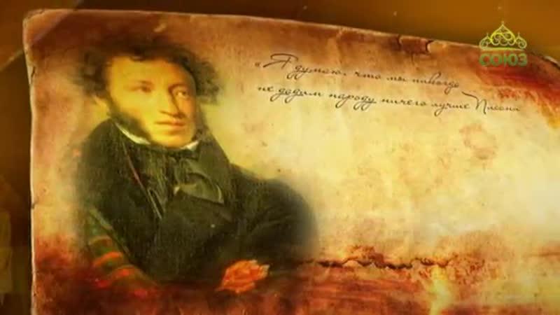 Поэт Александр Сергеевич Пушкин