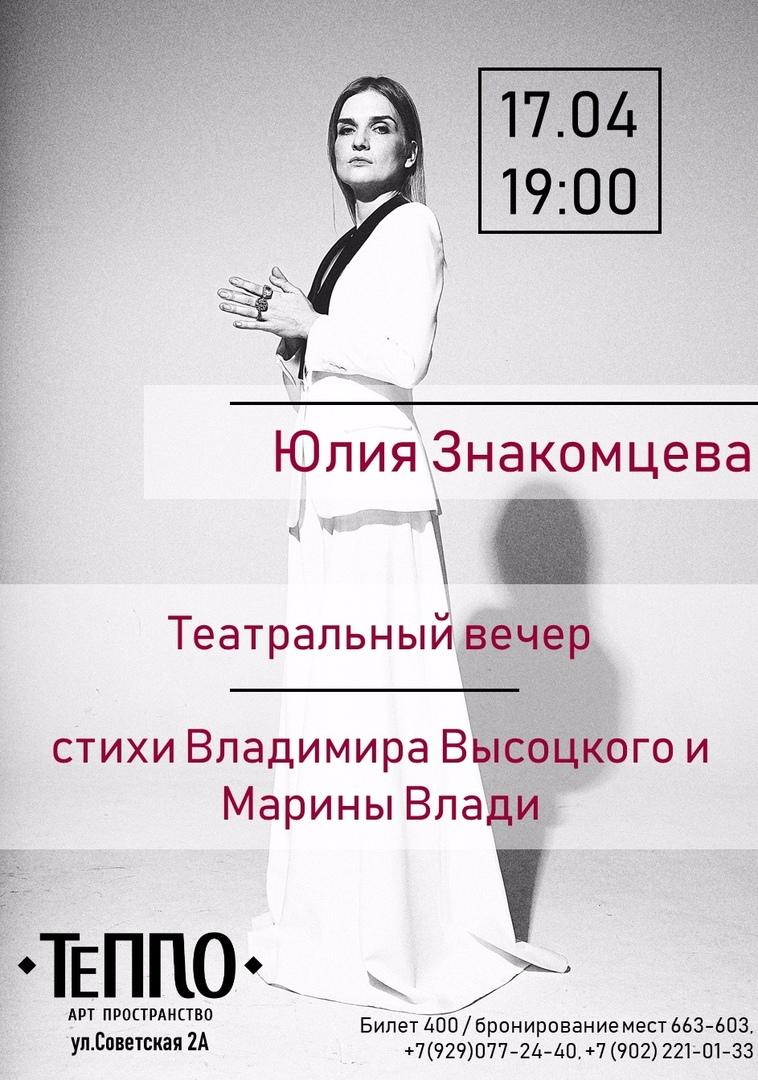 """Афиша Ярославль 17.04 19-00 Театральный вечер """"Высоцкий и Влади"""""""