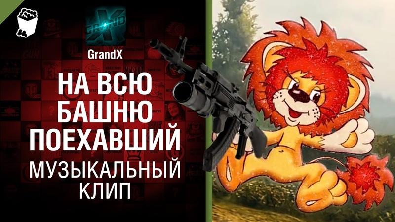 На всю башню поехавший Музыкальный клип от GrandX World of Tanks