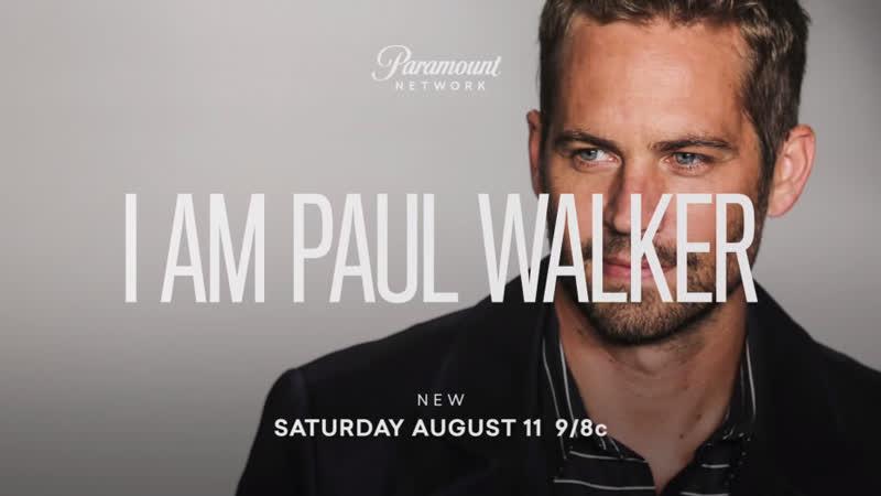 Я Пол Уокер I Am Paul Walker