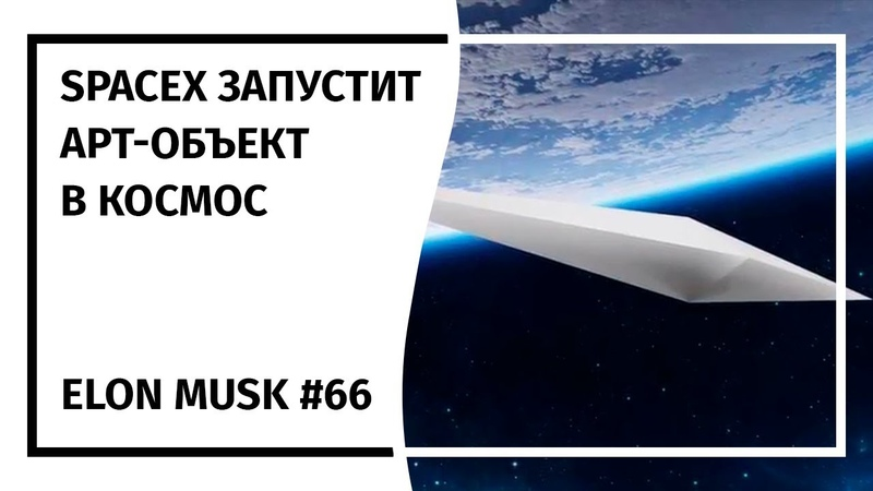 Илон Маск: Новостной Дайджест №66 (17.10.18-23.10.18)