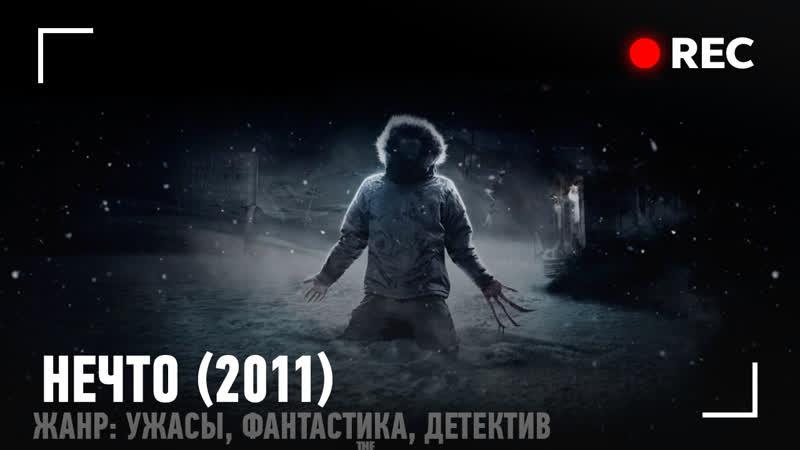 Нeчтo (2011) BDRip 1080p