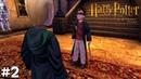 Harry Potter and The Sorcerer's Stone Прохождение ▪ ГРЁБАНЫЙ МАЛФОЙ ▪ 2