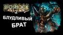 Блудливый брат BioShock 2 7