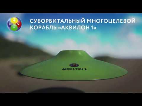 АКВИЛОН 1 г п