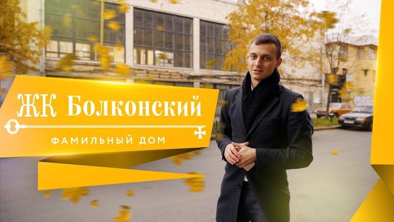 Фамильный дом Болконский   Дом в центре Петербурга