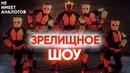 НОВОЕ СВЕТОВОЕ ШОУ 2018 цирковое неоновое лазерное пиксельное светодиодное танцевальное